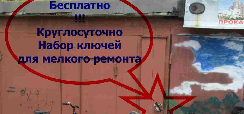 Бесплатно и круглосуточно, к вашим услугам ключи на площадке возле Veloberi
